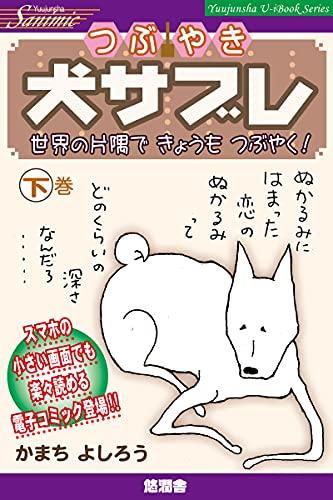 つぶやき 犬サブレ 下巻: 世界の片隅で きょうも つぶやく! (Sanimic)