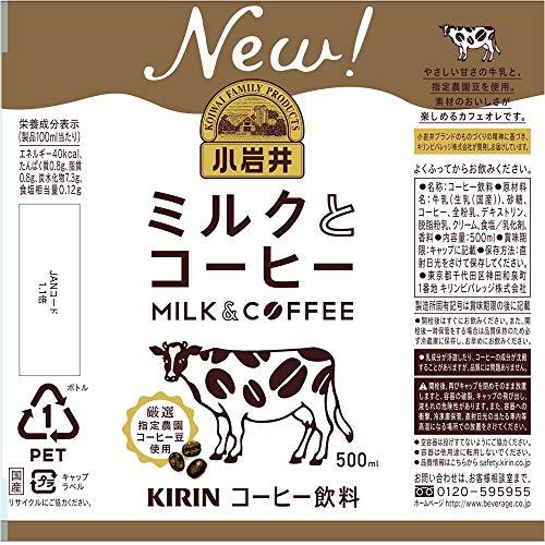 小岩井ミルクとコーヒー500mlPET×24本