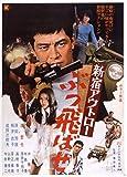 渡哲也 俳優生活55周年記念「日活・渡哲也DVDシリーズ」 新宿アウトロー ぶっ飛ば...[DVD]