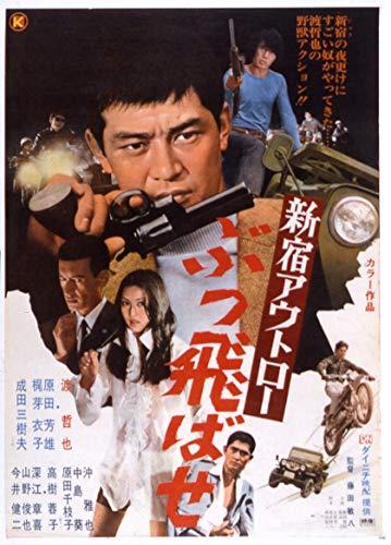 渡哲也 俳優生活55周年記念「日活・渡哲也DVDシリーズ」 新宿アウトロー ぶっ飛ばせ