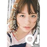 Quick Japan(クイック・ジャパン)Vol.133  2017年8月発売号 [雑誌]
