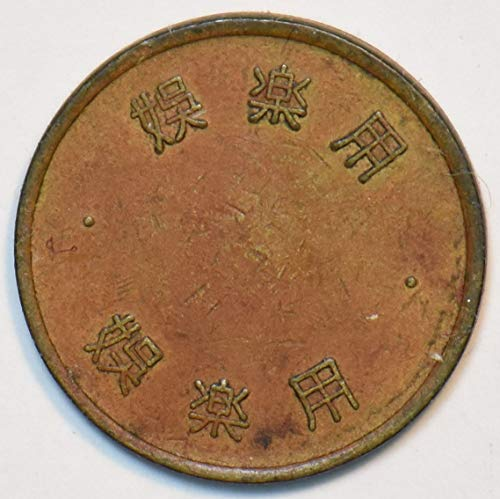 1900 CN China 1900 's Token entertaining token 195336 DE PO-01
