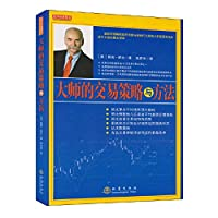Trading Strategies and Methods master(Chinese Edition)