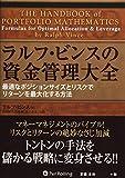 ラルフ・ビンスの資金管理大全 (ウィザードブックシリーズ)
