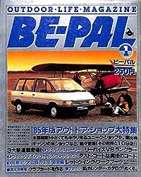 BE-PAL (ビーパル) 1985年 1月号