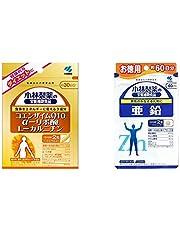 【セット買い】小林製薬の栄養補助食品 コエンザイムQ10 α-リポ酸 L-カルニチン 約30日分 60粒 & 亜鉛 お徳用 約60日分 120粒
