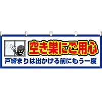 【3枚セット】横幕 空き巣にご用心(白) YK-595 【宅配便】 [並行輸入品]