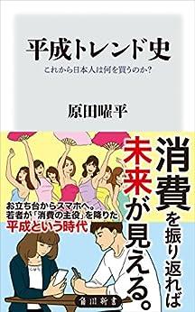 [原田 曜平]の平成トレンド史 これから日本人は何を買うのか? (角川新書)