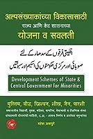 Alpasankhyakanchya Vikasasathi Yojana Schemes For Minorities - Marathi