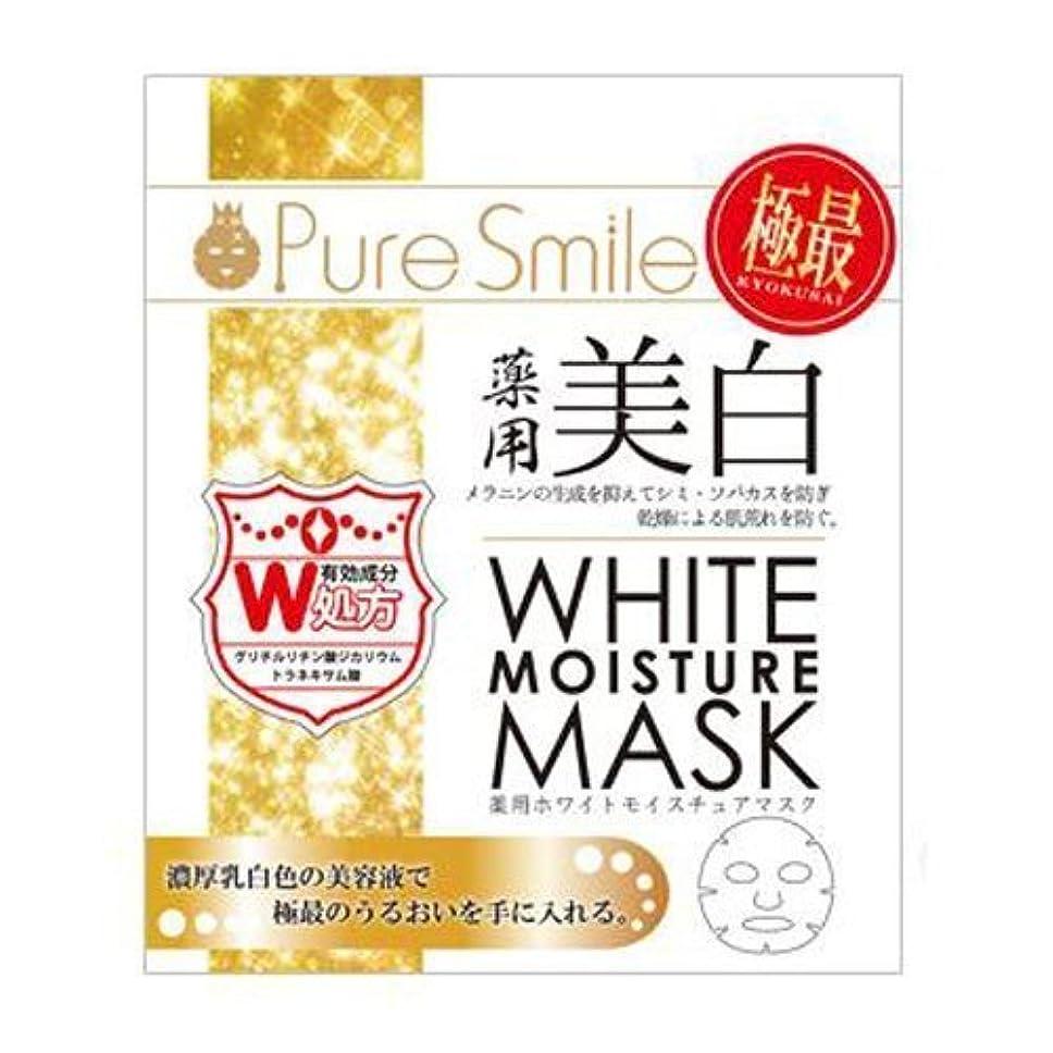 シャットコンサルタントおじさんピュアスマイル エッセンスマスク 薬用ホワイトモイスチュアマスク