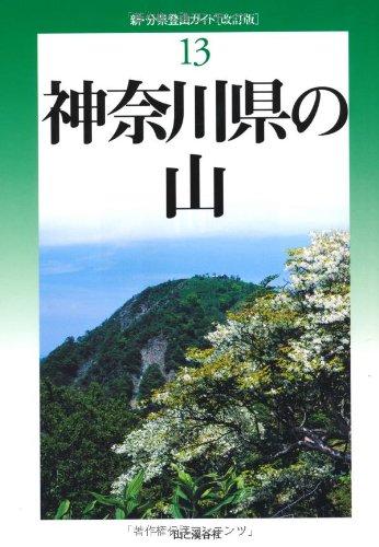改訂版 神奈川県の山 (新・分県登山ガイド)