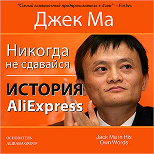 Never Give Up [Russian Edition] audiobook cover art