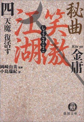 秘曲 笑傲江湖〈4〉天魔復活す (徳間文庫)の詳細を見る