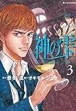 神の雫(3) (モーニングコミックス)