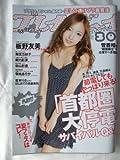 weeklyプレイボーイ 2011年 07月 25日号 No.30 [雑誌] - 伊勢村一也