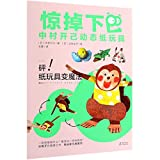 Papar Toys by Haruki Nakamura (Chinese Edition)