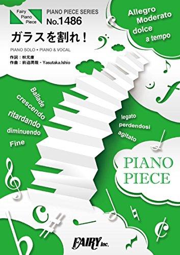 ピアノピースPP1486 ガラスを割れ! / 欅坂46 (ピアノソロ・ピアノ&ヴォーカル)~NTTドコモ「ドコモの学割」「ハピチャン」CMソング (PIANO PIECE SERIES)