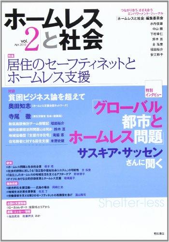 ホームレスと社会vol.2