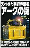 失われた契約の聖櫃「アーク」の謎 (ムー・スーパー・ミステリー・ブックス)