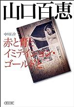 表紙: 山口百恵 赤と青とイミテイション・ゴールドと (朝日文庫)   中川 右介