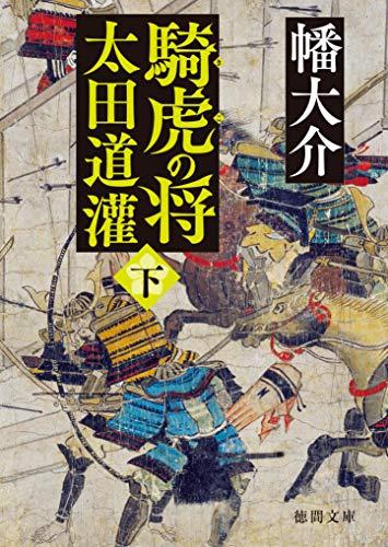 騎虎の将 太田道灌 下 (徳間文庫)