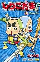 しりこだま! 2 (ジャンプコミックス)