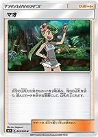 ポケモンカードゲーム/PK-SM2L-049 マオ U