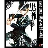 黒執事 17巻【期間限定 無料お試し版】 (デジタル版Gファンタジーコミックス)