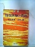 特攻体験と戦後―対談 (1981年) (中公文庫)