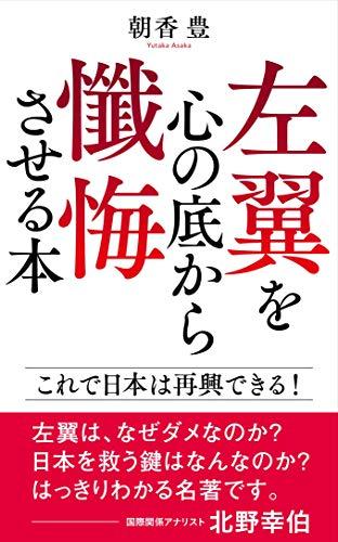 左翼を心の底から懺悔させる本: これで日本は再興できる!