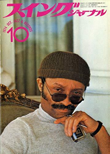 Swing JOURNAL ( スイングジャーナル ) 1974年 10月号