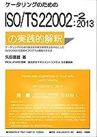 ケータリングのためのISO/TS22002-2:2013の実践的解釈