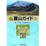 最新第3版 北海道夏山ガイド③ 東・北大雪、十勝連峰の山々