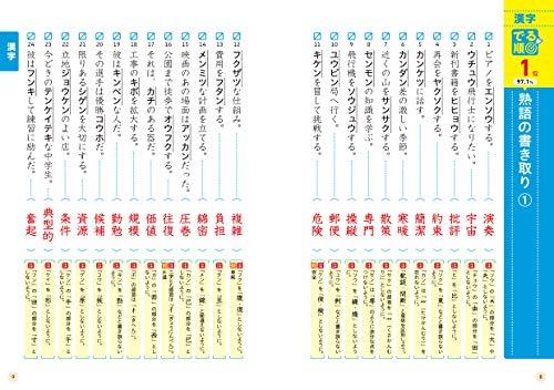 旺文社『高校入試でる順ターゲット中学漢字・語句・文法1500四訂版』