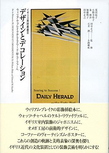 デザインとデコレーション: ウィリアム・ブレイクからコーファーへ (イギリス美術叢書)