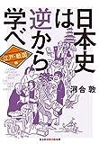 日本史は逆から学べ《江戸・戦国編》 (光文社知恵の森文庫)