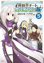異世界チートサバイバル飯 コミック 全5巻セット