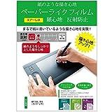 メディアカバーマーケット ARTISUL D16 [15.6インチ] 機種用 ペーパーライク 紙心地 反射防止 指紋防止 ペンタブレット用 液晶保護フィルム