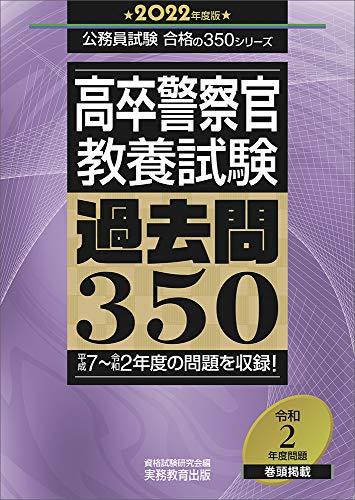 高卒警察官教養試験過去問3502022年度(公務員試験合格の350シリーズ)