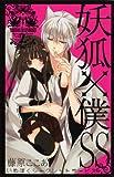 妖狐×僕SS(いぬぼくシークレットサービス) 2 (ガンガンコミックスJOKER)