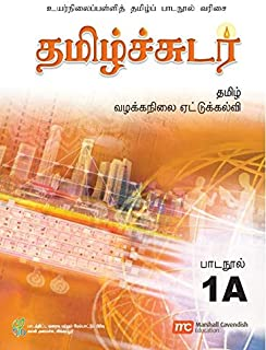 Tamil Language Textbook 1A for Secondary Schools (TLSS) (Tamil Sudar) (NA)