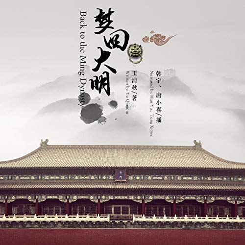 梦回大明 - 夢迴大明 [Back to the Ming Dynasty] (Audio Drama) cover art