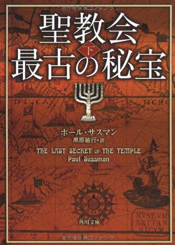 聖教会最古の秘宝〈下〉 (角川文庫)の詳細を見る