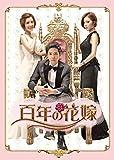 百年の花嫁 韓国未放送シーン追加特別版 DVD-BOX1[DVD]