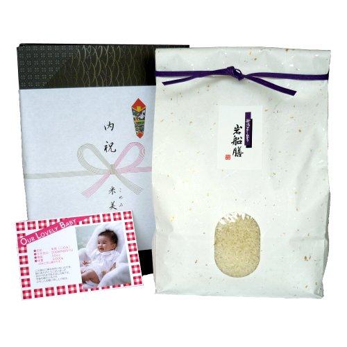 新潟県産コシヒカリ[赤ちゃんの体重米]3300〜3399グラム 写真・メッセージ入り[米袋:白・包装紙:緑]