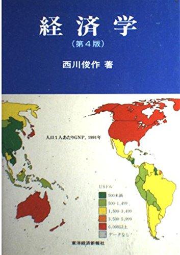 経済学 - 西川 俊作