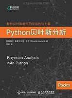 Python贝叶斯分析(异步图书出品)