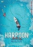 ハープーン 船上のレクイエム[DVD]
