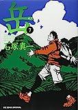岳 (7) (ビッグコミックス)