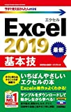 今すぐ使えるかんたんmini Excel 2019 基本技
